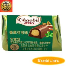 hfc 4201 bulk treasure box shape filled chocolate with vanilla and cocoa flavour - product's photo