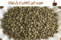china green coffee bean--arabica - product's photo