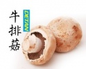 portobello mushroom - product's photo