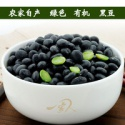 black beans - product's photo