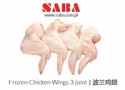 chicken wings 3 joints - product's photo