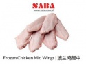frozen chicken mid wings - product's photo
