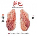 stomach pig tripe raw - product's photo