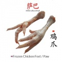 poland chicken feet - product's photo